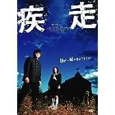 疾走 [DVD]