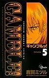ギャンブルッ! 5 (少年サンデーコミックス)