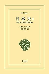 日本史 1 (東洋文庫0004)