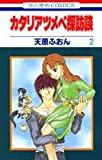 カタリアツメベ探訪談 第2巻 (花とゆめCOMICS)