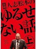 元祖 人志松本のゆるせない話 上・下 2巻セット[レンタル版]
