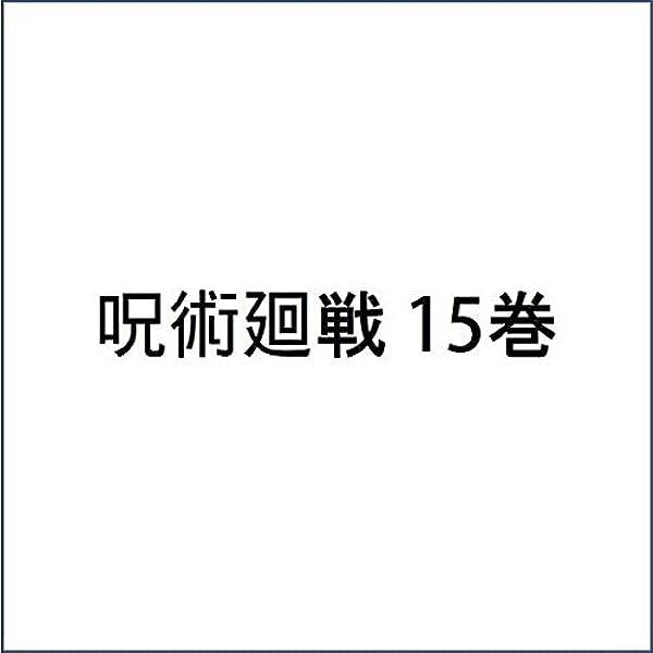 15 戦 呪術 廻