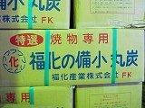 国産オガ炭、特級福化オガ炭10㎏x2箱セット販売、1送料、国産最上級オガ備長炭