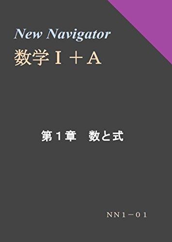 New Navigator 数学Ⅰ+A 第1章 数と式 (高校数学参考書)