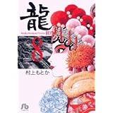 龍-RON-〔小学館文庫〕 (8) (小学館文庫 むA 28)