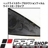 ラミンクス ヘッドライト・カラー・プロテクション・フィルム ライトスモークタイプ 60cm幅×10cm
