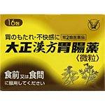【第2類医薬品】大正漢方胃腸薬(AJD) 16包