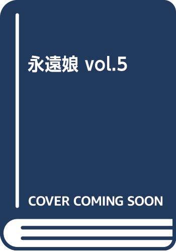 永遠娘 vol.5