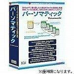 バーソマティック for Macintosh 優待版