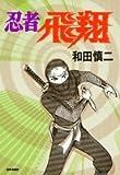 忍者飛翔 / 和田 慎二 のシリーズ情報を見る
