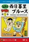 DVD少年タケシ タケシコミックス 西日暮里ブルース