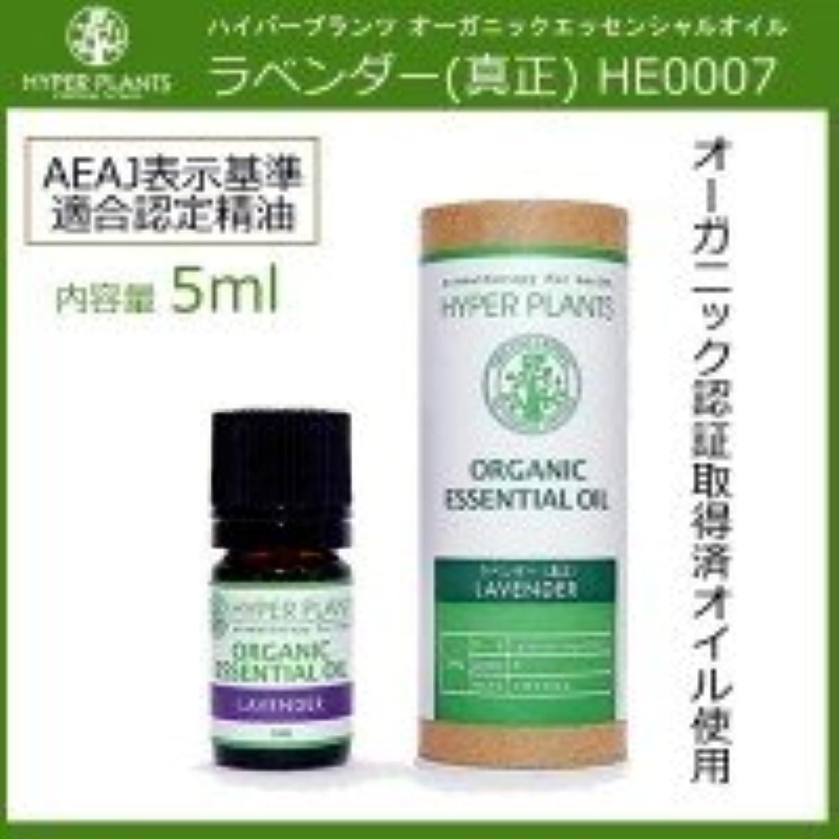 はげマリナー自分のHYPER PLANTS ハイパープランツ オーガニックエッセンシャルオイル ラベンダー(真正) 5ml HE0007