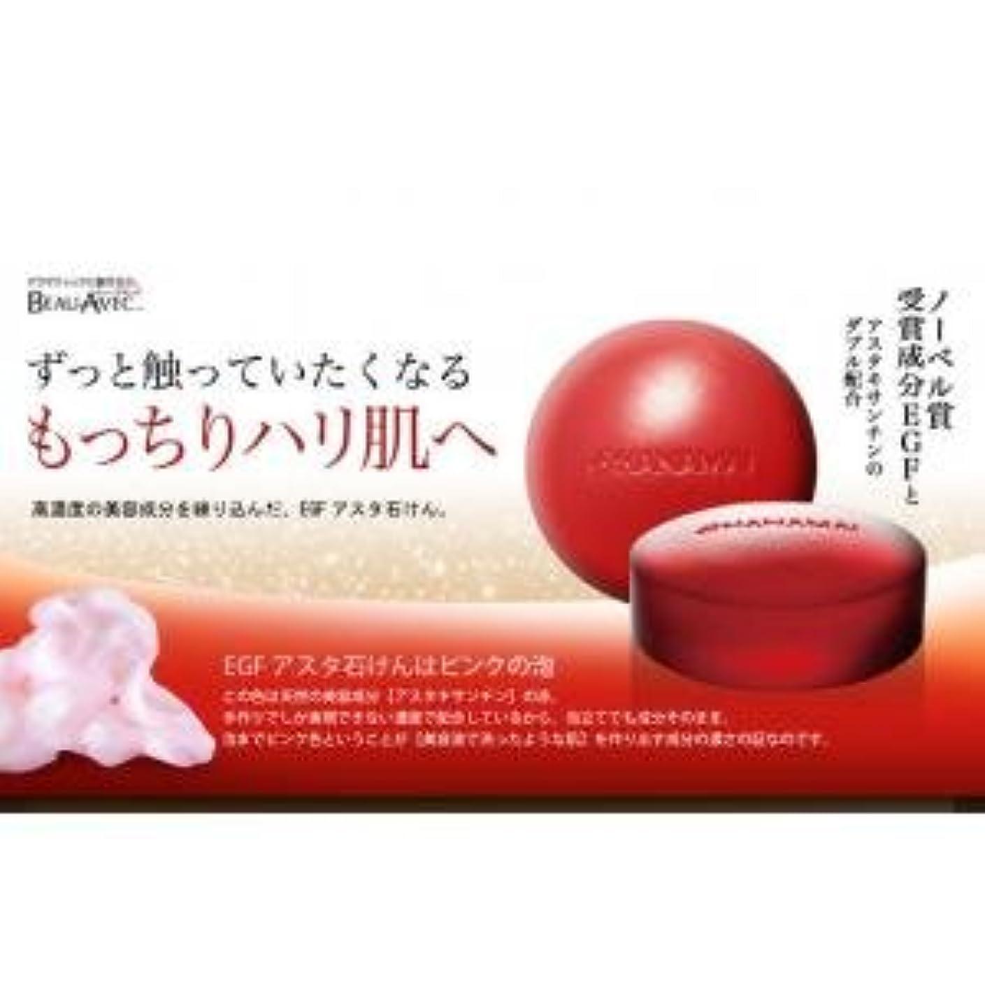 美容成分の洗顔石鹸 AFC(エーエフシー) HMB18 EGF アスタ石けん