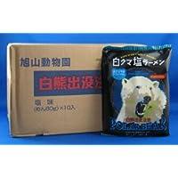 旭山動物園 白熊出没注意 塩味 白クマ塩ラーメン