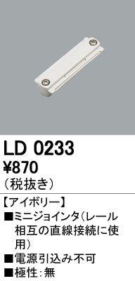オーデリック レール・関連商品 LD0233