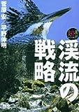 DVD>渓流の戦略―[大自然ライブラリー] (<DVD>)