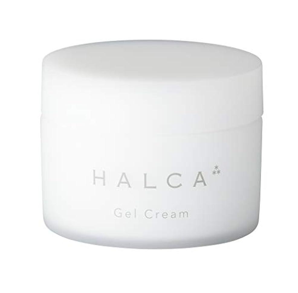 スロットところで広まったHALCA ジェルクリーム(保湿クリーム)