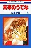 未来のうてな (6) (花とゆめCOMICS)