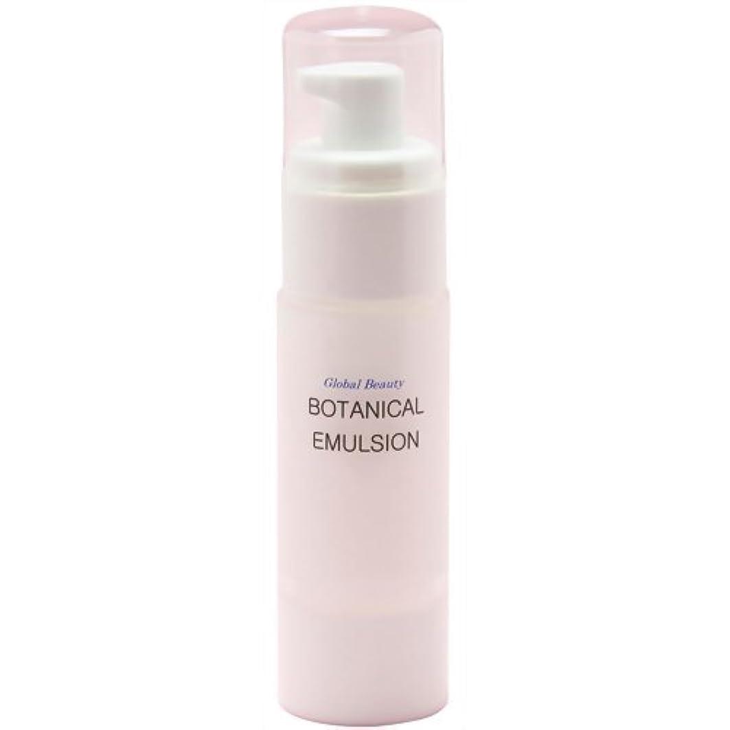 フレームワークリアル笑いGlobal Beauty(グローバルビューティー) グローバルビューティー ボタニカルエマルジョン(30g) 美容液