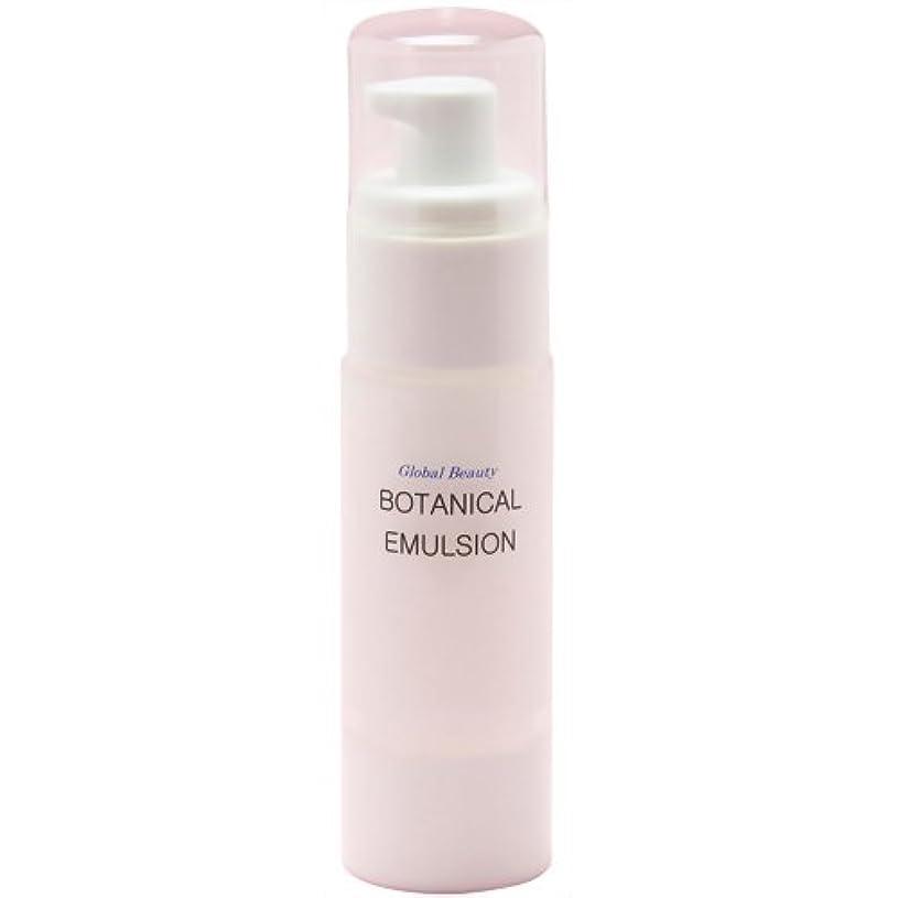 ブラウズ人事ツインGlobal Beauty(グローバルビューティー) グローバルビューティー ボタニカルエマルジョン(30g) 美容液