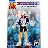 ミュージカル テニスの王子様 Supporter's DVD VOLUME 14 第五代青春学園編