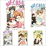 メイちゃんの執事DX コミック 1-11巻セット (マーガレットコミックス)