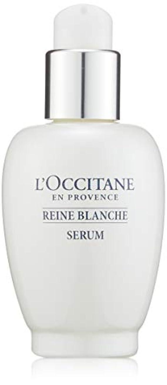 密接に子猫明日ロクシタン(L'OCCITANE) レーヌブランシュ ホワイトインフュージョンセラム 30ml