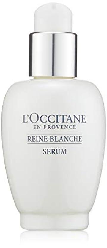 にんじん偽善突然のロクシタン(L'OCCITANE) レーヌブランシュ ホワイトインフュージョンセラム 30ml