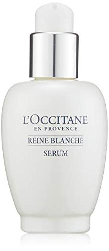 物理繁雑穴ロクシタン(L'OCCITANE) レーヌブランシュ ホワイトインフュージョンセラム 30ml