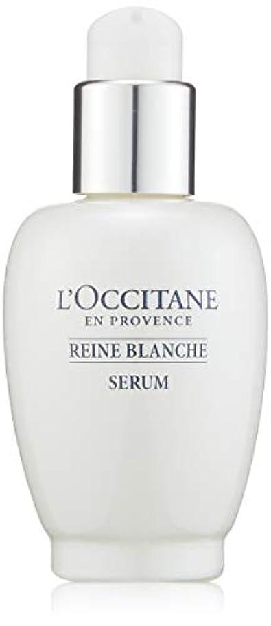 ズボン雄弁家飾るロクシタン(L'OCCITANE) レーヌブランシュ ホワイトインフュージョンセラム 30ml