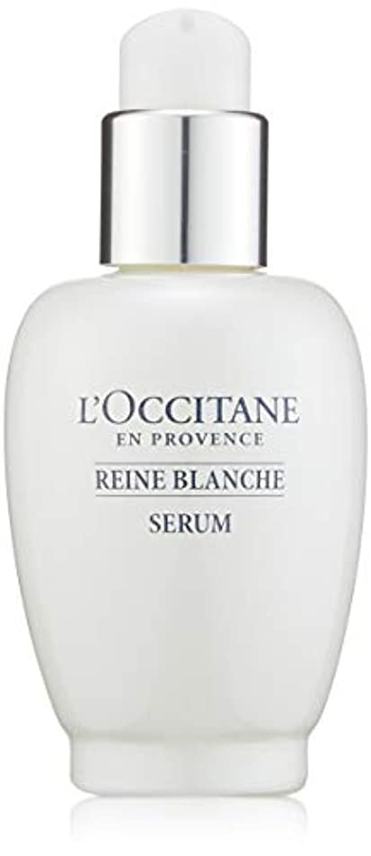 カナダミュウミュウ鎖ロクシタン(L'OCCITANE) レーヌブランシュ ホワイトインフュージョンセラム 30ml