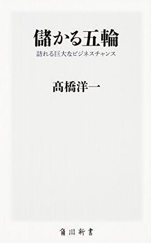 儲かる五輪  訪れる巨大なビジネスチャンス (角川新書)の詳細を見る