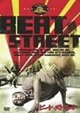 ビート・ストリート [MGMライオン・キャンペーン] [DVD]