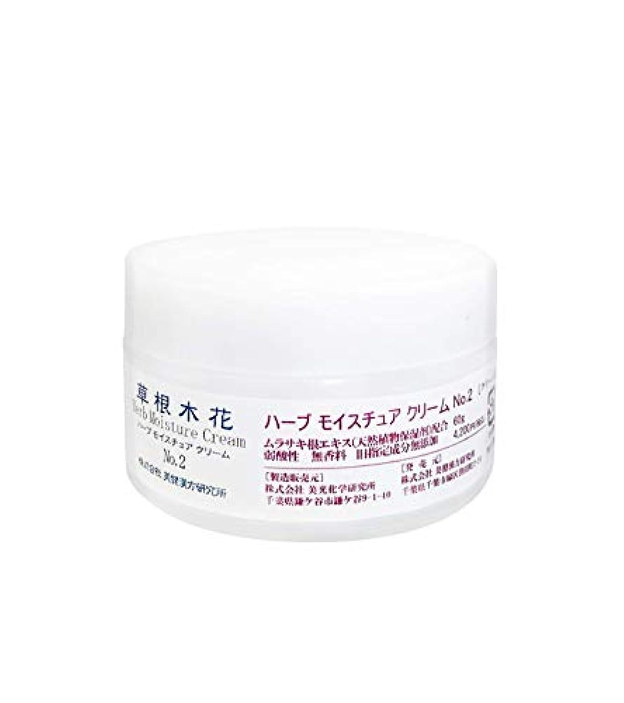 落ち着く酸素ぞっとするような「草根木花 ハーブモイスチュアクリームNo.2 (紫根クリーム)」 紫根(シコン)自然派基礎化粧品 シェアドコスメ(男女兼用化粧品)