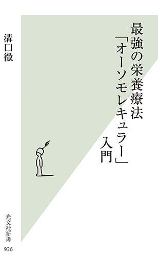 最強の栄養療法「オーソモレキュラー」入門 (光文社新書)