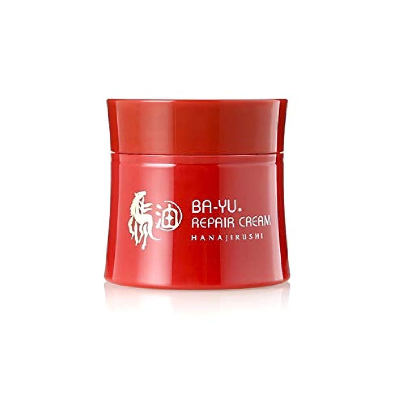 回転パキスタン人証言する花印モイスチュア リペア美容クリーム50g<馬油配合>浸透型保湿クリーム 顔&体用