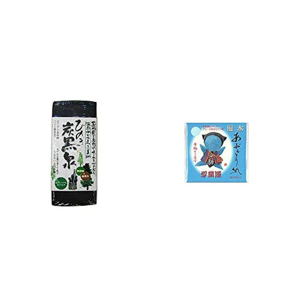 サーフィン裕福なナプキン[2点セット] ひのき炭黒泉(75g×2)?さるぼぼ 風水あぶらとり紙【ブルー】