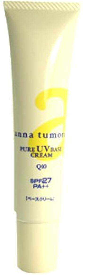 ペデスタルおしゃれな三角形アンナトゥモール UVベースクリーム SPF27 PA++ 40g