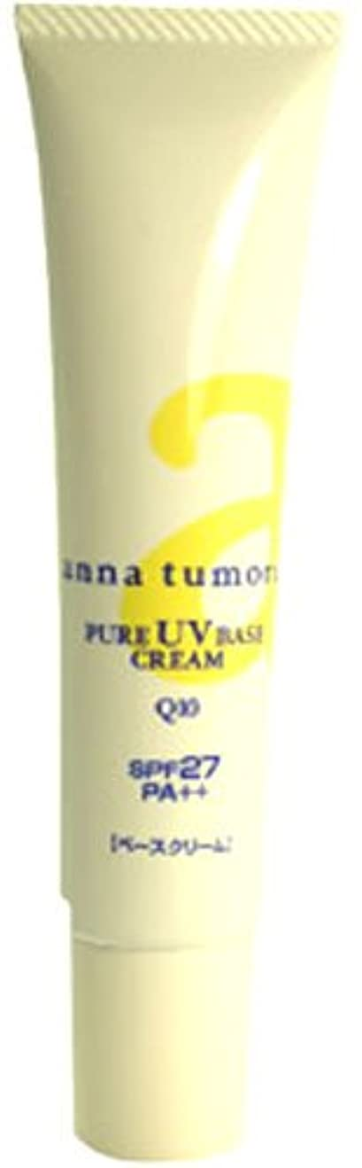 比類なきトラフィック解放するアンナトゥモール UVベースクリーム SPF27 PA++ 40g
