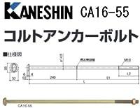 カネシン コルトアンカーボルト CA16-55 440-1410 (20本)