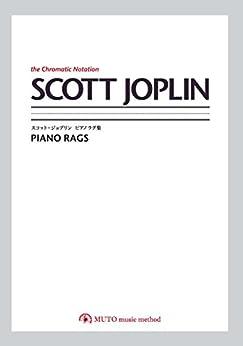 [大川 ワタル]のスコット・ジョプリン:ピアノ・ラグ集 3線譜,クロマチックノーテーション
