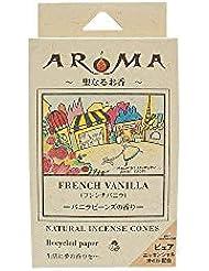 アロマ香 フレンチバニラ 16粒(コーンタイプインセンス 1粒の燃焼時間約20分 バニラビーンズの香り)