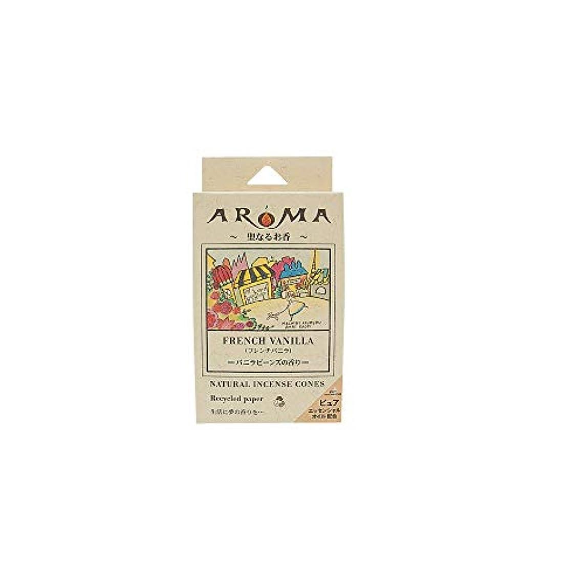 倉庫うなり声幸運なアロマ香 フレンチバニラ 16粒(コーンタイプインセンス 1粒の燃焼時間約20分 バニラビーンズの香り)