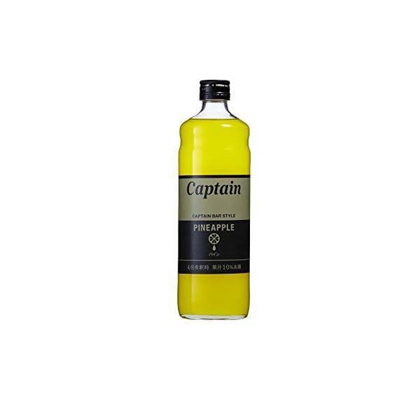 キャプテン パイン 600mlの商品画像