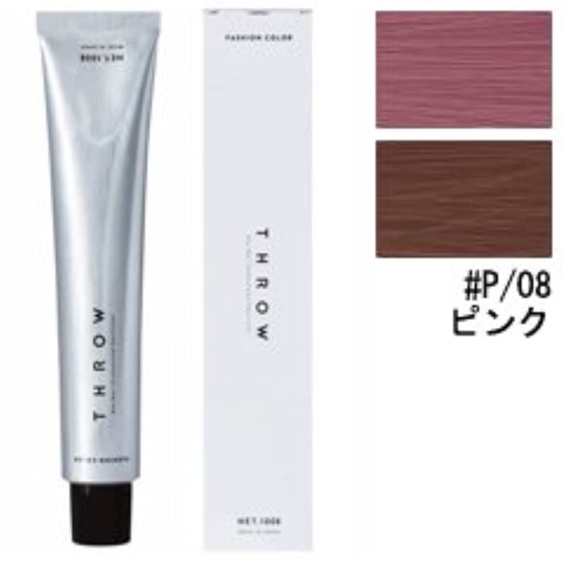 振るう洋服非アクティブ【モルトベーネ】スロウ ファッションカラー #P/08 ピンク 100g