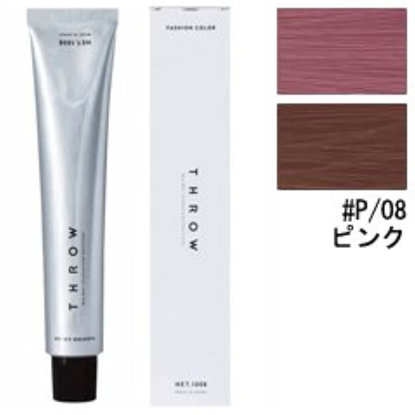 教同盟スポット【モルトベーネ】スロウ ファッションカラー #P/08 ピンク 100g