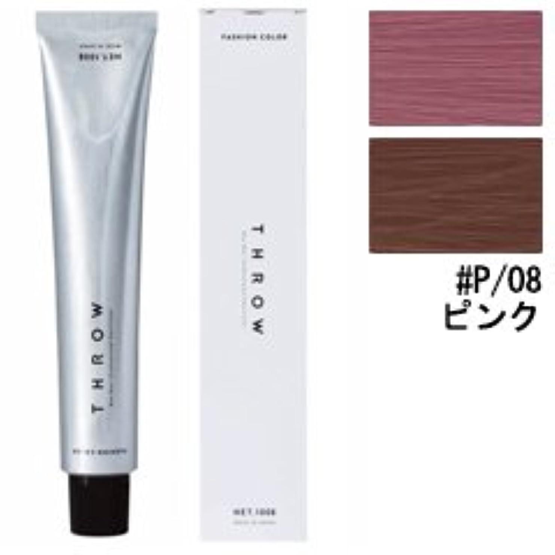 モス口頭来て【モルトベーネ】スロウ ファッションカラー #P/08 ピンク 100g