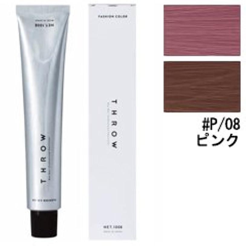 混合した簡単に揺れる【モルトベーネ】スロウ ファッションカラー #P/08 ピンク 100g