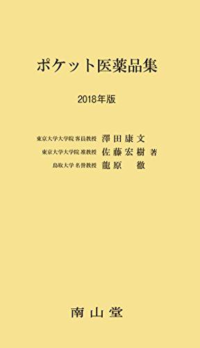 ポケット医薬品集<2018年版>
