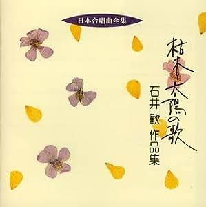 日本合唱曲全集「枯木と太陽の歌」石井歓作品集